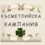 Късметчета :: Сувенирни Колекции за Късметлии
