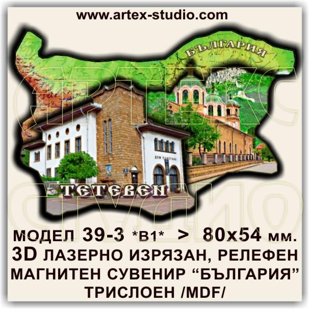 Teteven Magnitni Karti Blgariya Blgarsko Proizvodstvo
